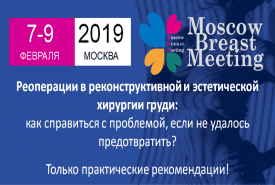 Moscow Breast Meeting 2019