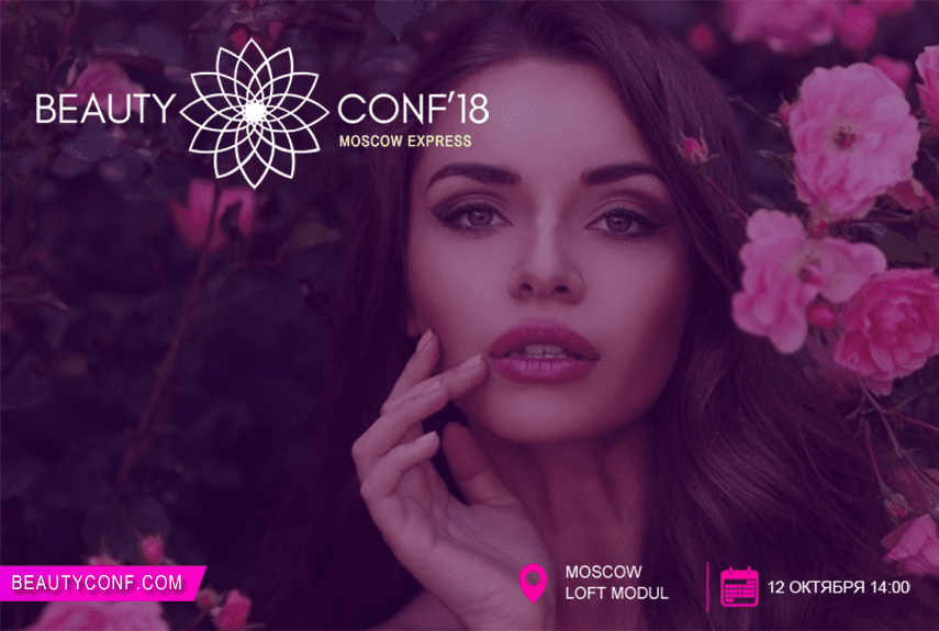 BeautyConf Moscow express
