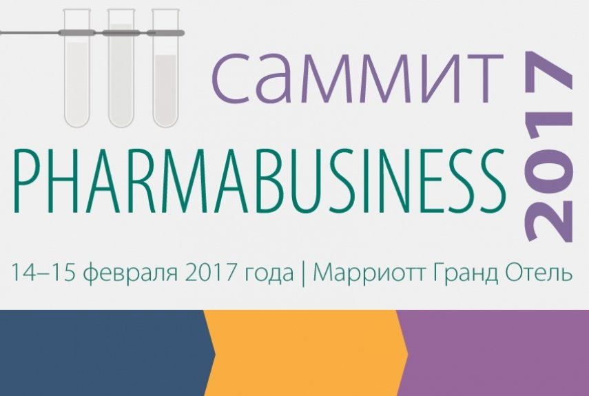 PharmaBusiness-2017 - Итоги саммита