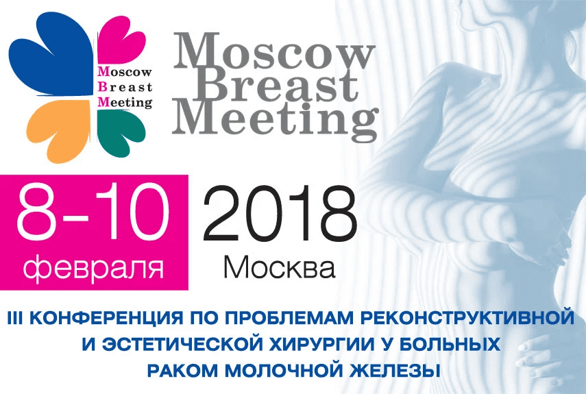 Moscow Breast Meeting-2018