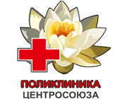 Поликлиника «Поликлиника Центросоюза РФ»